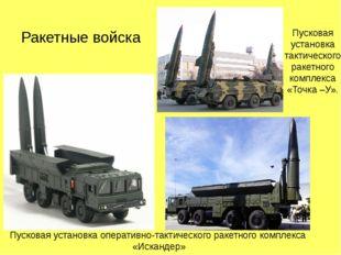 Ракетные войска Пусковая установка тактического ракетного комплекса «Точка –У