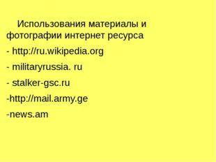 Использования материалы и фотографии интернет ресурса - http://ru.wikipedia.