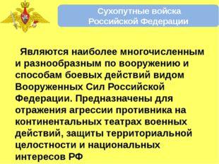 Сухопутные войска Российской Федерации  Являются наиболее многочисленным и