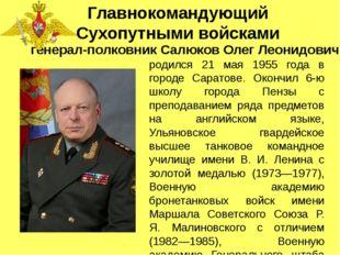 Главнокомандующий Сухопутными войсками генерал-полковник Салюков Олег Леонид