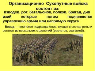 взводов,рот,батальонов,полков,бригад,дивизий которые потом подчиняются