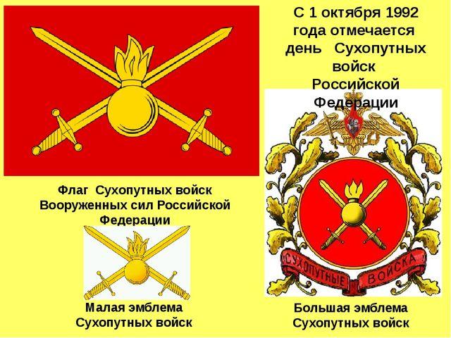 Флаг Сухопутных войск Вооруженных сил Российской Федерации Большая эмблема Су...