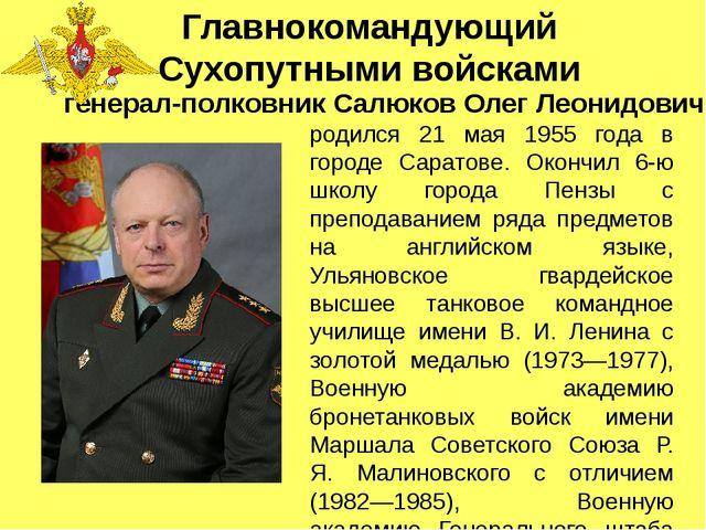 Главнокомандующий Сухопутными войсками генерал-полковник Салюков Олег Леонид...