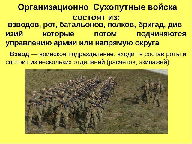 взводов,рот,батальонов,полков,бригад,дивизий которые потом подчиняются...