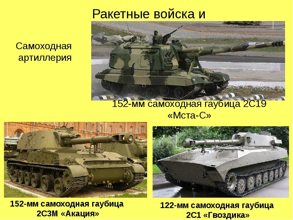 Ракетные войска и артиллерия Самоходная артиллерия 152-мм самоходная гаубица...
