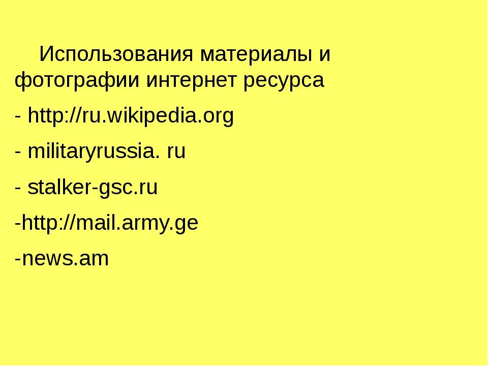 Использования материалы и фотографии интернет ресурса - http://ru.wikipedia....