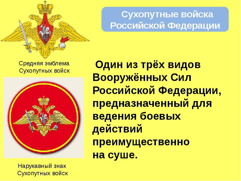Сухопутные войска Российской Федерации Один из трёхвидов Вооружённых Сил...