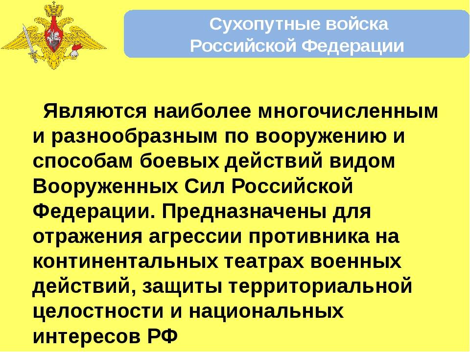 Сухопутные войска Российской Федерации  Являются наиболее многочисленным и...