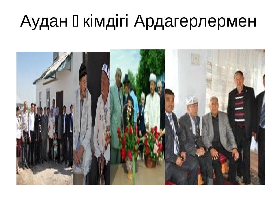 Аудан әкімдігі Ардагерлермен
