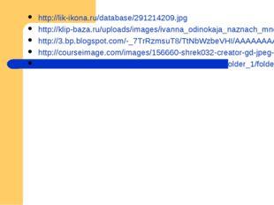 http://lik-ikona.ru/database/291214209.jpg http://klip-baza.ru/uploads/images