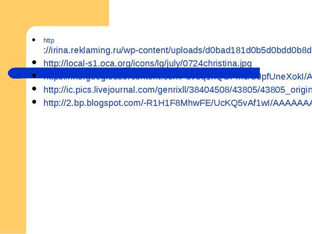 http://irina.reklaming.ru/wp-content/uploads/d0bad181d0b5d0bdd0b8d18f-d0bfd0b...