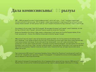 Дала комиссиясының құрылуы 1867—1868 жылдардағы патша үкіметі реформасының не