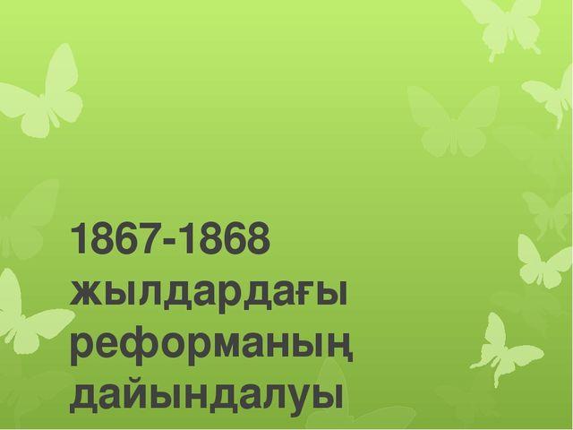 1867-1868 жылдардағы реформаның дайындалуы