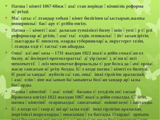 Патша үкіметі 1867-68жж Қазақстан жерінде әкімшілік реформа жүргізді. Мақсаты...