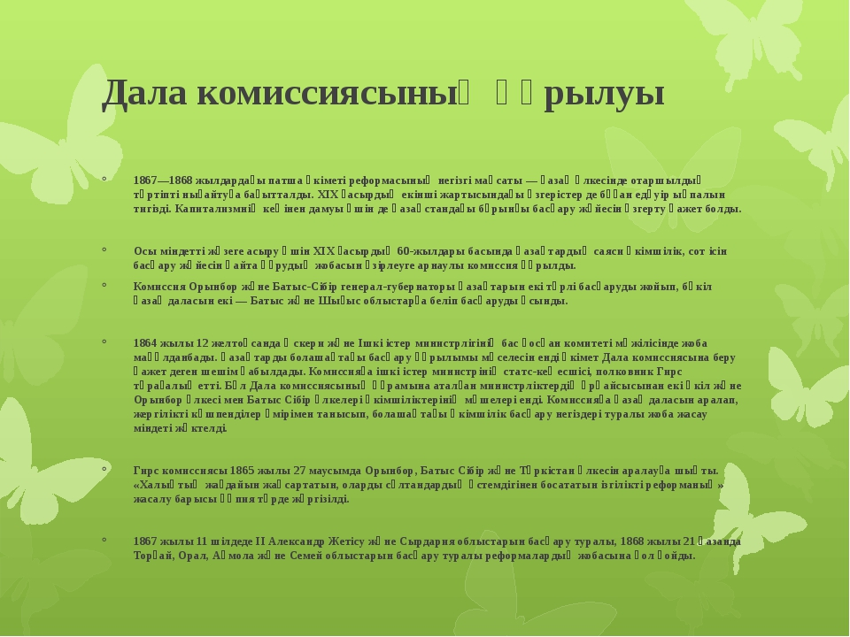 Дала комиссиясының құрылуы 1867—1868 жылдардағы патша үкіметі реформасының не...