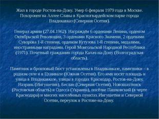 Жил в городе Ростов-на-Дону. Умер 6 февраля 1979 года в Москве. Похоронен на