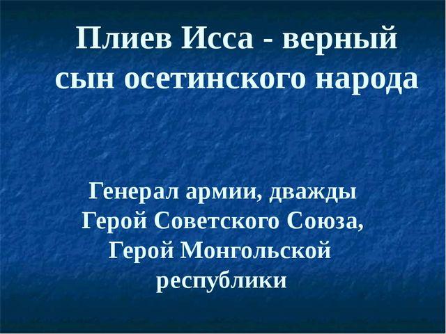 Плиев Исса - верный сын осетинского народа Генерал армии, дважды Герой Советс...