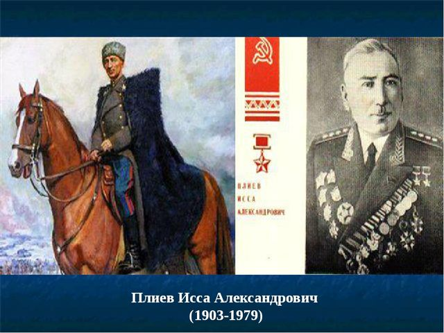 Плиев Исса Александрович  (1903-1979)
