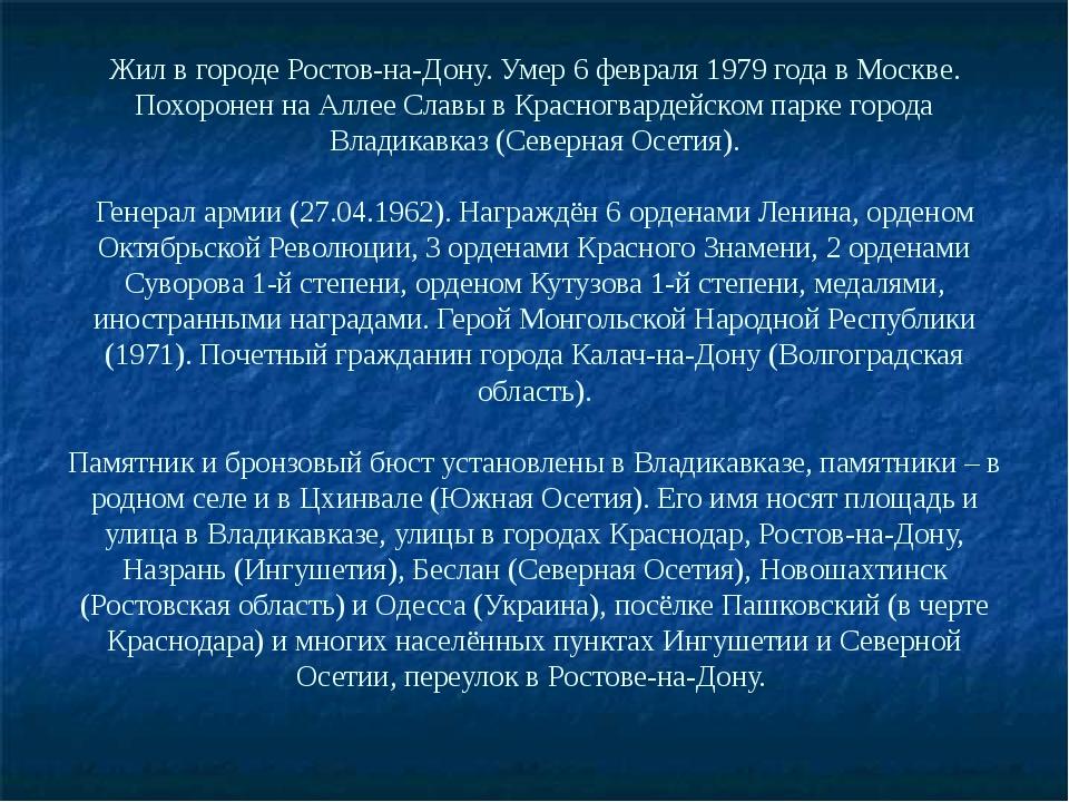 Жил в городе Ростов-на-Дону. Умер 6 февраля 1979 года в Москве. Похоронен на...