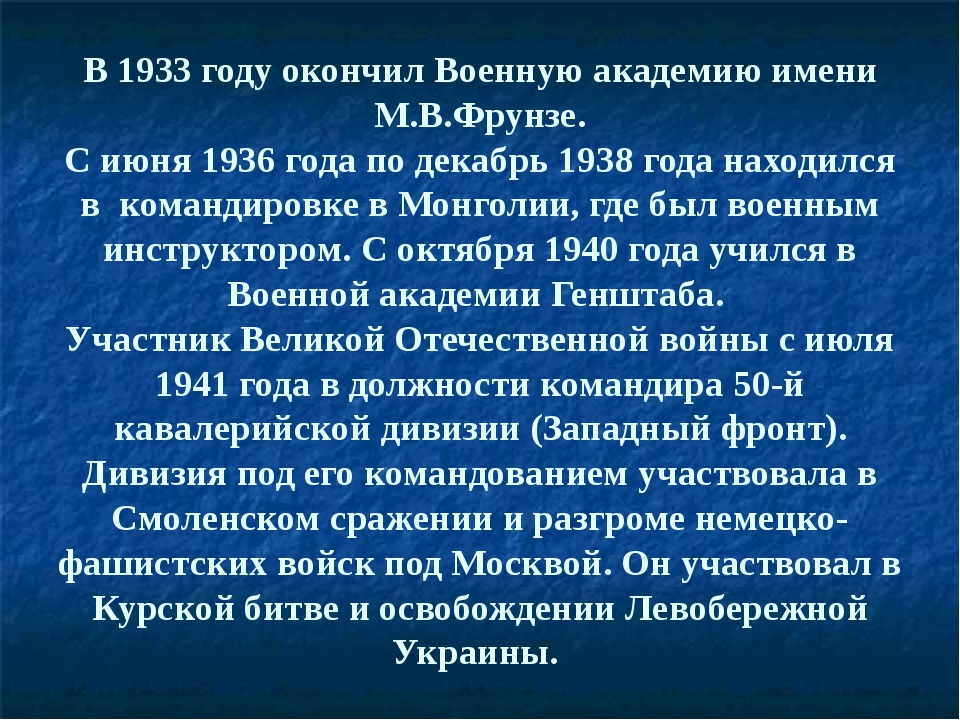 В 1933 году окончил Военную академию имени М.В.Фрунзе. С июня 1936 года по де...