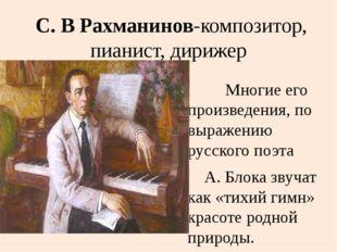С. В Рахманинов-композитор, пианист, дирижер Многие его произведения, по выр