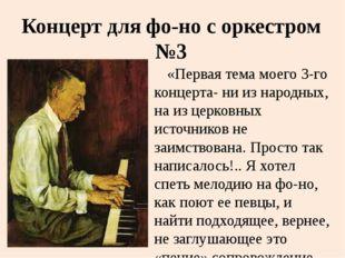 Концерт для фо-но с оркестром №3 «Первая тема моего 3-го концерта- ни из наро