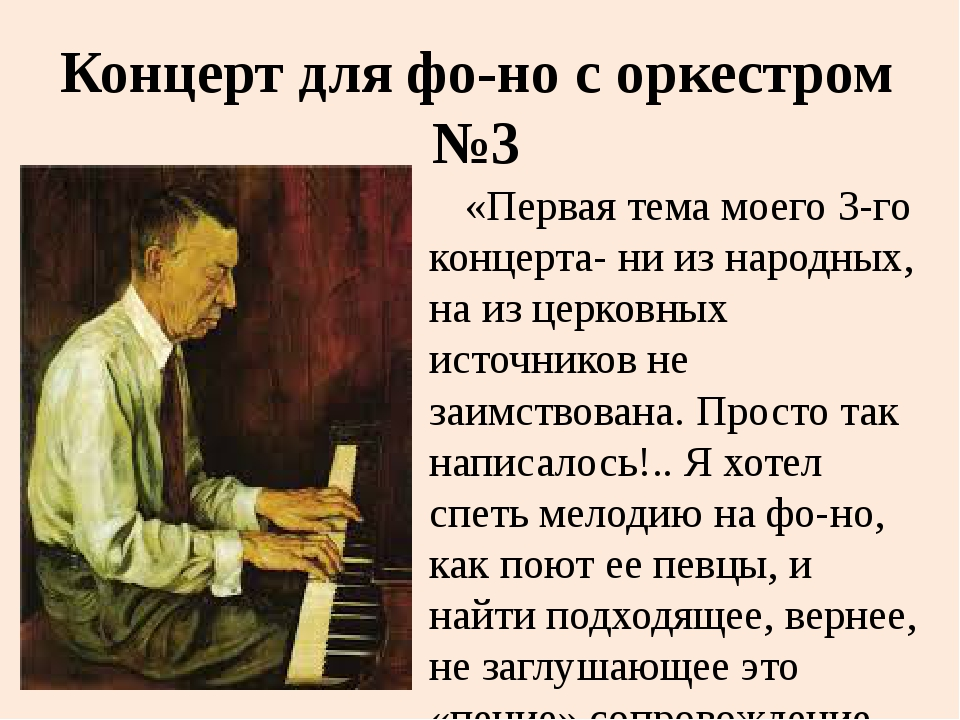 Концерт для фо-но с оркестром №3 «Первая тема моего 3-го концерта- ни из наро...