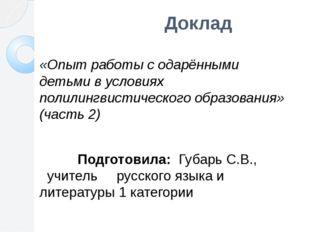 Доклад «Опыт работы с одарёнными детьми в условиях полилингвистического обра
