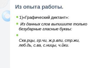 Из опыта работы. 1)«Графический диктант»: Из данных слов выпишите только безу