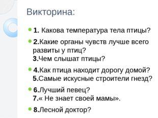 Викторина: 1. Какова температура тела птицы? 2.Какие органы чувств лучше всег