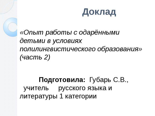 Доклад «Опыт работы с одарёнными детьми в условиях полилингвистического обра...