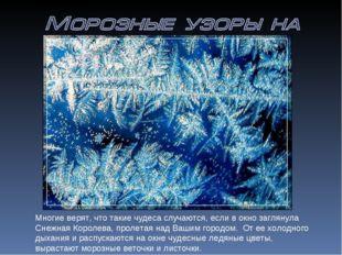 Многие верят, что такие чудеса случаются, если в окно заглянула Снежная Корол