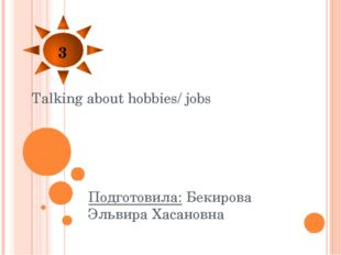 Talking about hobbies/ jobs Подготовила: Бекирова Эльвира Хасановна 3