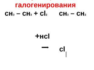 Атомы галогенов : хлор , бром - реакция галогенирования сн3 – сн3 + сl2 сн3