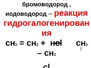 3. Галогеноводороды: хлороводород , бромоводород , иодоводород – реакция гид