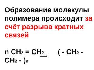 Образование молекулы полимера происходит за счёт разрыва кратных связей n CH2