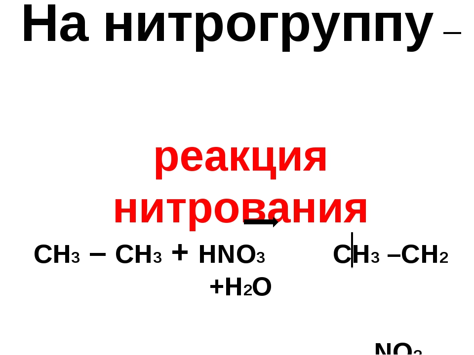 На нитрогруппу – реакция нитрования CH3 – CH3 + HNO3 CH3 –CH2 +H2O NO2