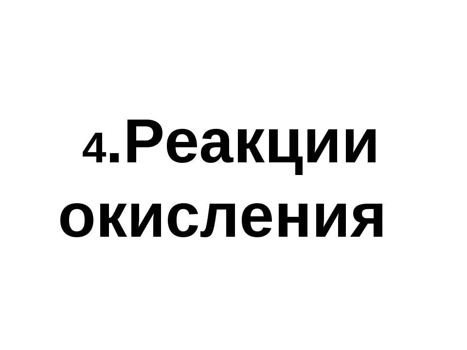 4.Реакции окисления