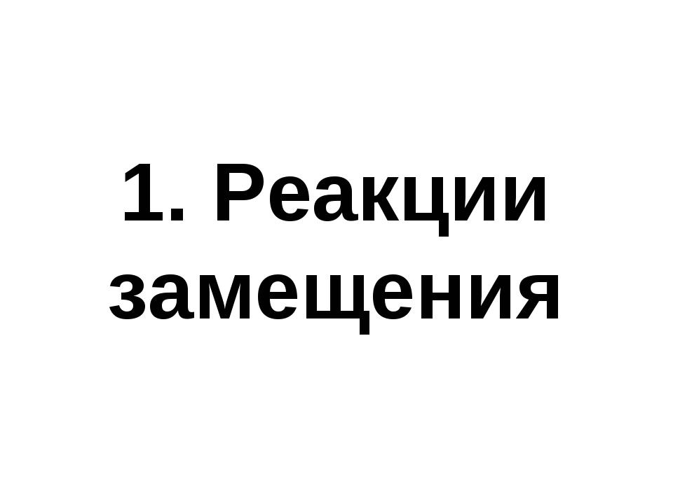 1. Реакции замещения