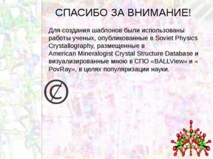 Для создания шаблонов были использованы работы ученых, опубликованные в Sovie