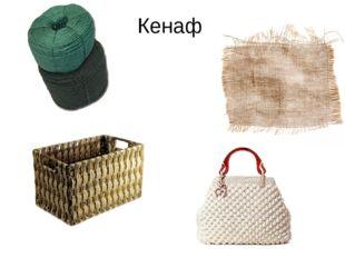 Кенаф