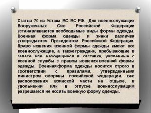 Статья 70 из Устава ВС ВС РФ. Для военнослужащих Вооруженных Сил Российской