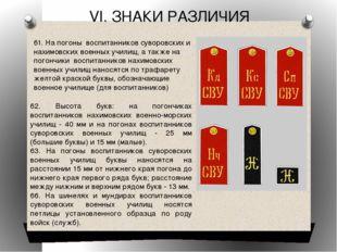 VI. ЗНАКИ РАЗЛИЧИЯ 61. На погоны воспитанников суворовских и нахимовских вое