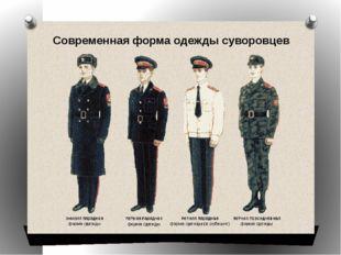 Современная форма одежды суворовцев