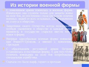 Из истории военной формы С появлением армии появилась и военная форма. Изнача