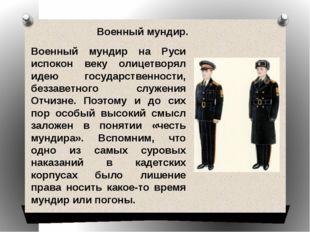 Военный мундир на Руси испокон веку олицетворял идею государственности, безза