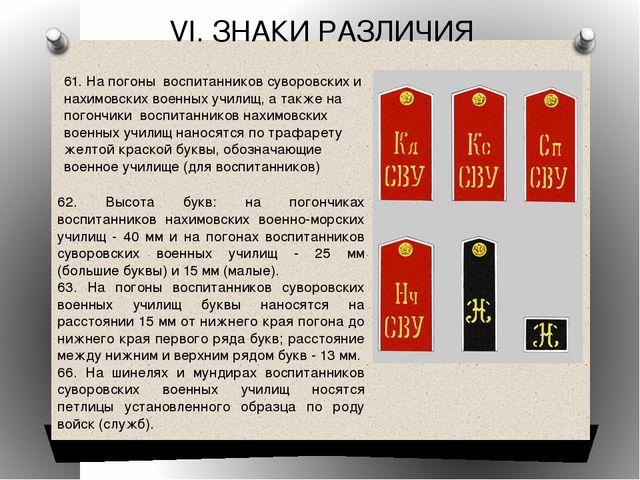 VI. ЗНАКИ РАЗЛИЧИЯ 61. На погоны воспитанников суворовских и нахимовских вое...