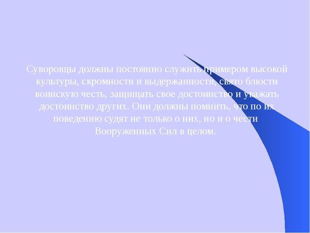 Суворовцы должны постоянно служить примером высокой культуры, скромности и вы...