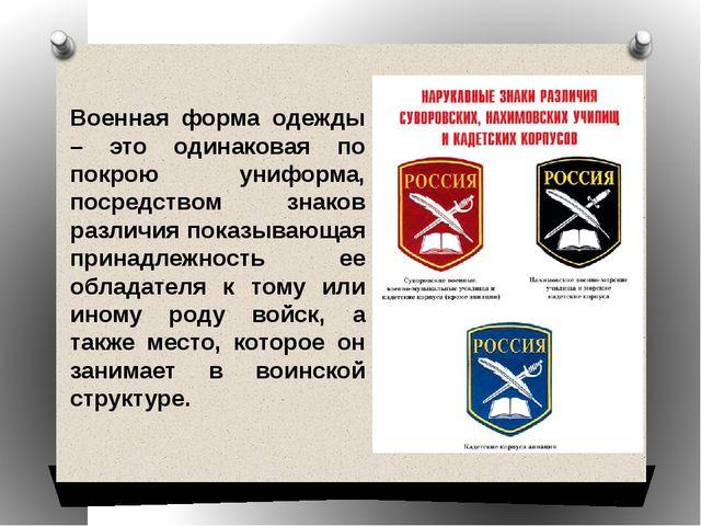 Военная форма одежды – это одинаковая по покрою униформа, посредством знаков...