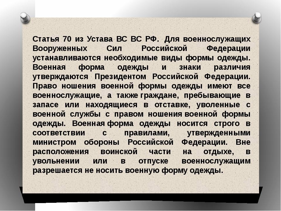Статья 70 из Устава ВС ВС РФ. Для военнослужащих Вооруженных Сил Российской...
